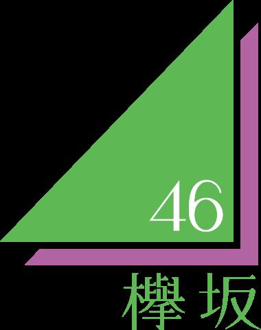 【図1】欅坂46のロゴマーク